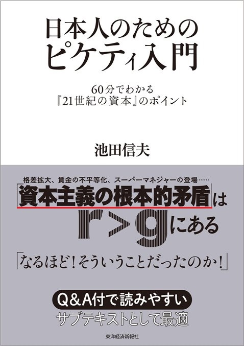 池田解説本 ピケティ
