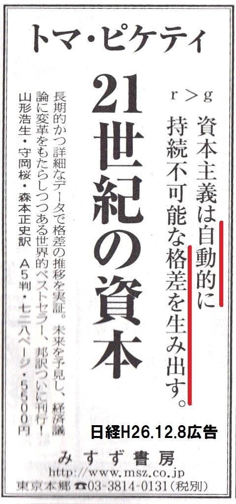 山形監修解説本 ピケティ 広告