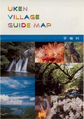 宇検村 観光マップ