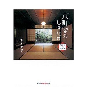 『京町家のしきたり』画像