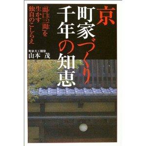 『京 町家づくり千年の知恵』画像