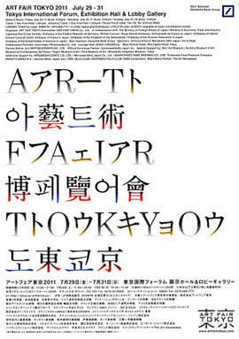 アートフェア東京ちらし1