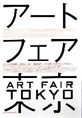 アートフェア東京画像5
