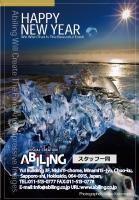アビリング2011年賀状改のコピー