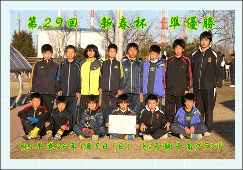 2014新春杯準優勝