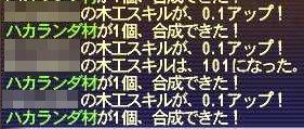 木工101.2