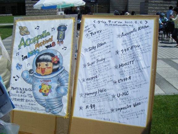 10/06/06 水戸アカペラフェスティバル