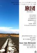 Live_Info_20120519.jpg