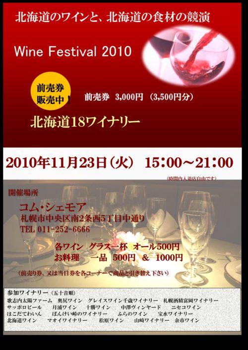 2010ワインフェスタ シェル_03_R
