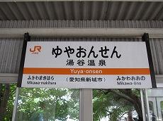 IMG_5217-yuyaonsen.jpg