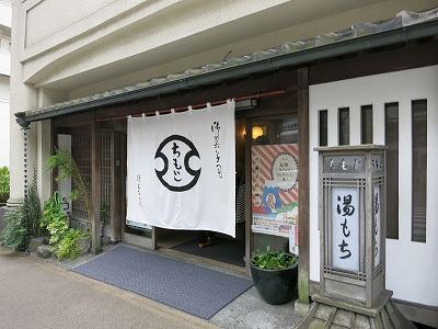 IMG_7069-hakoneyumoto.jpg