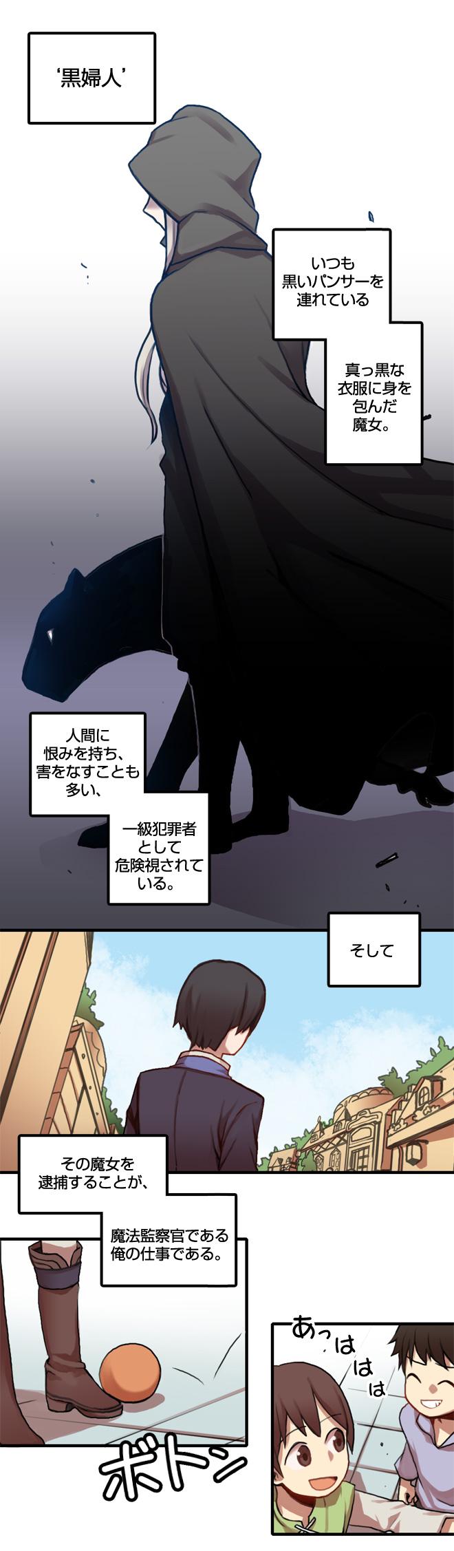 TW_Comic_3_20140827_001.jpg