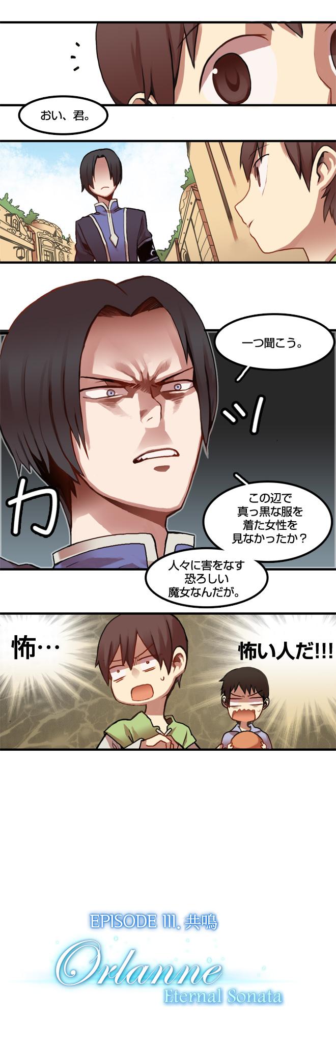 TW_Comic_3_20140827_002.jpg