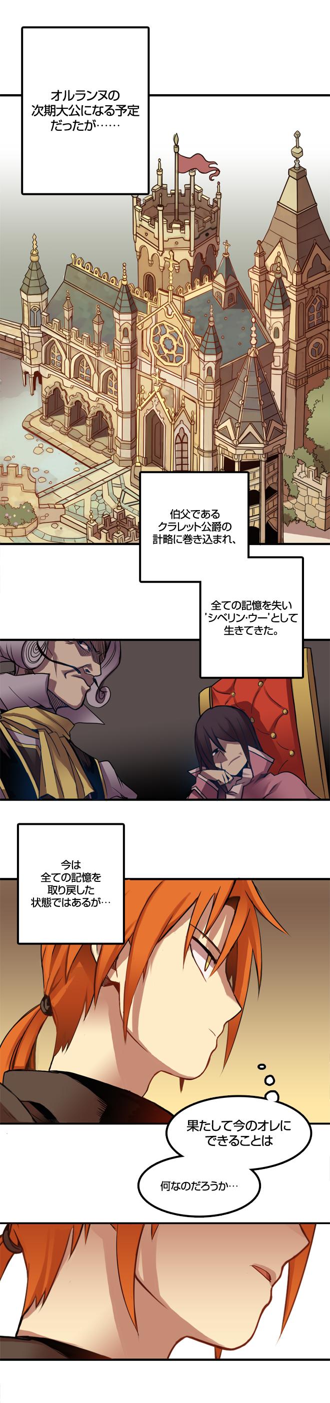 TW_Comic_4_003.jpg
