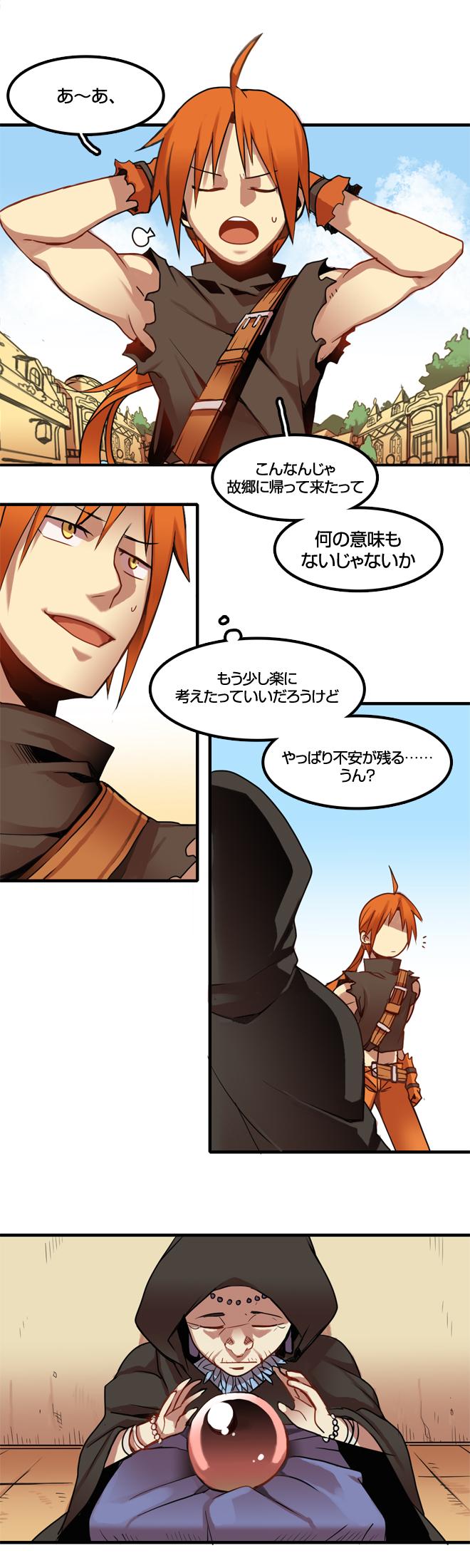 TW_Comic_4_004.jpg