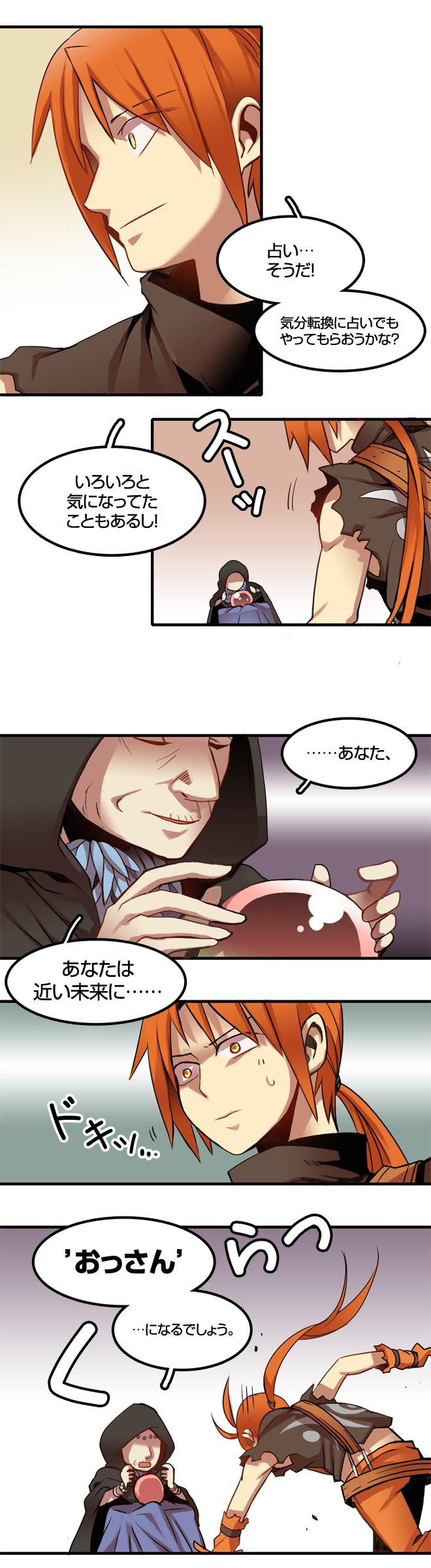 TW_Comic_4_005.jpg