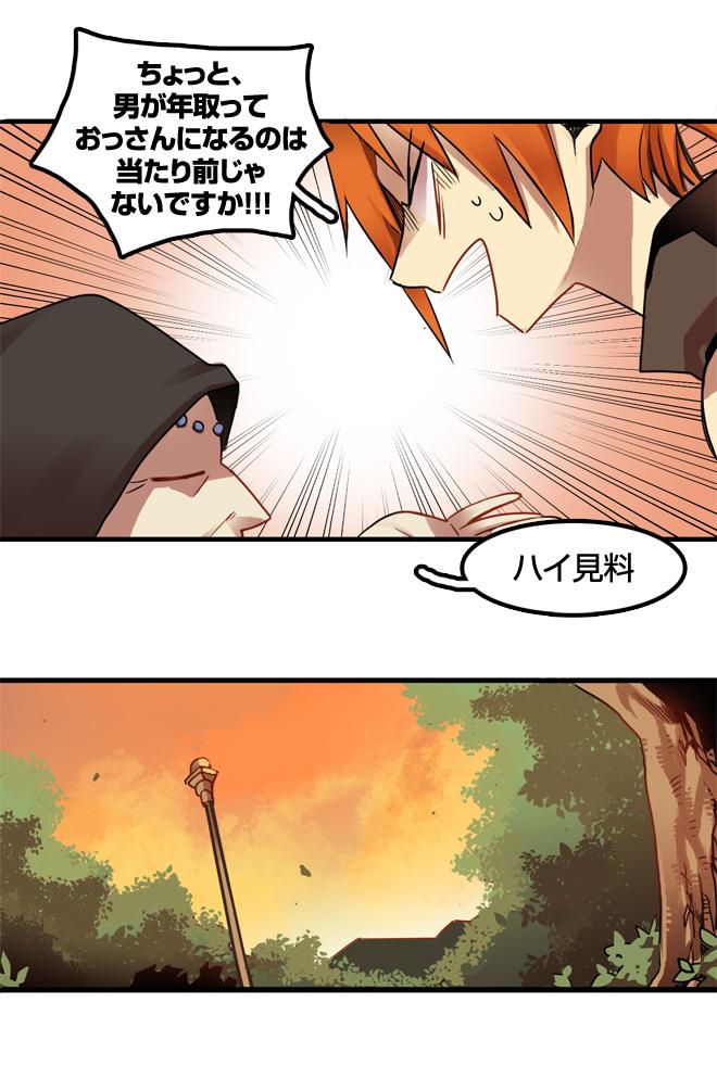 TW_Comic_4_006.jpg
