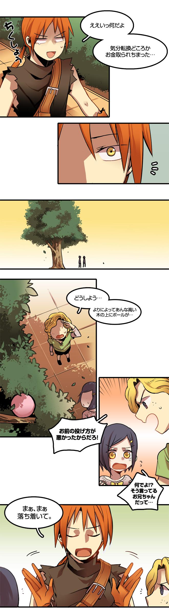 TW_Comic_4_007.jpg