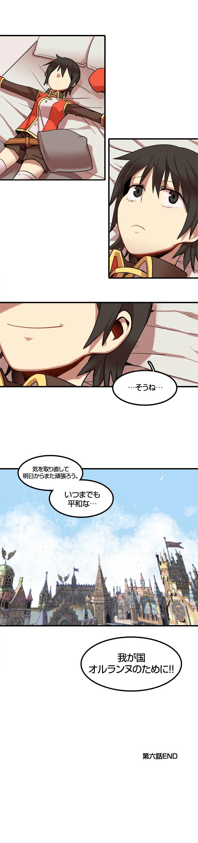 TW_Comic_6_20140917_011.jpg
