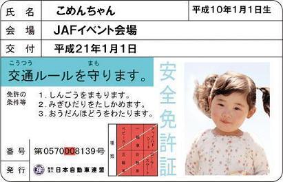 コピー ~ こめんの免許証画像2(使用可)