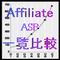アフィリエイト(ASP)会社一覧比較(携帯・PC)アフィリエイト,ASP,会社,一覧,比較,登録,無料,PC,携帯,稼ぐ,収入,簡単