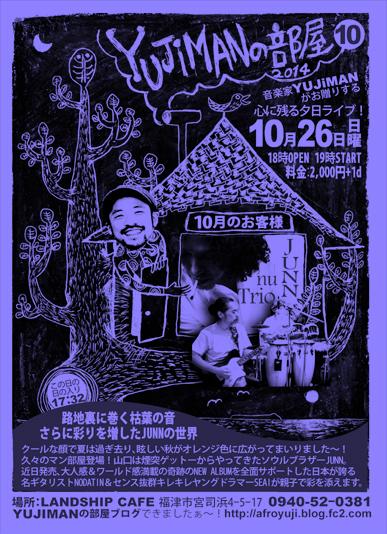 YUJIMANの部屋201410