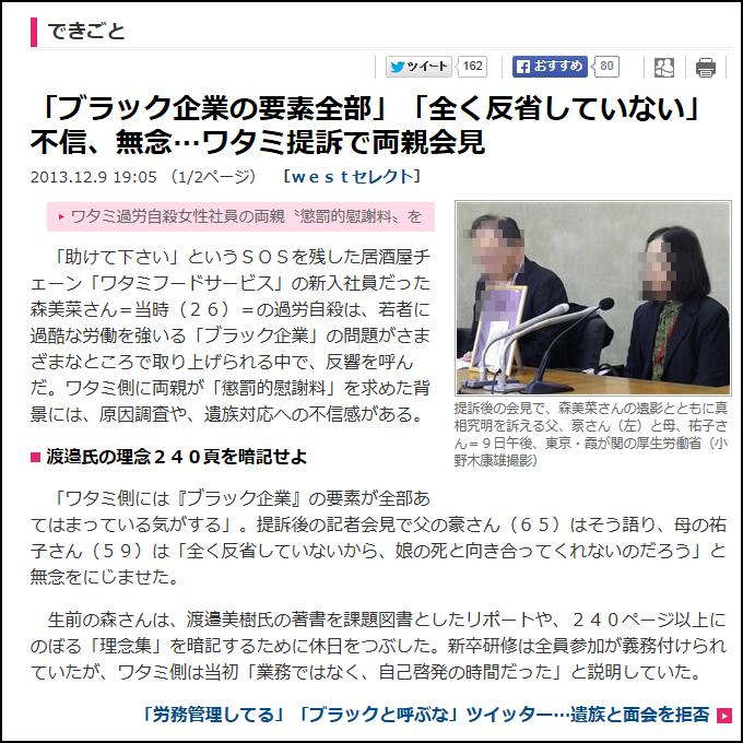 ワタミ 和民 渡邉美樹 提訴 裁判 訴訟 ブラック