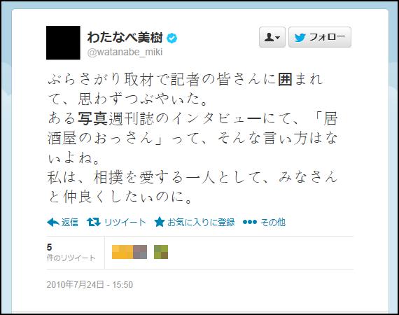 ワタミ わたなべ美樹 日本相撲協会 独立委員会 居酒屋のオッサン