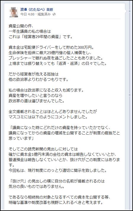 読売新聞 わたなべ美樹 自民党 参議院議員