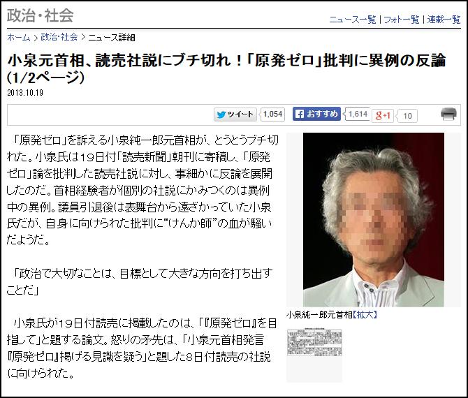 読売新聞 社説 小泉純一郎 原発 反論