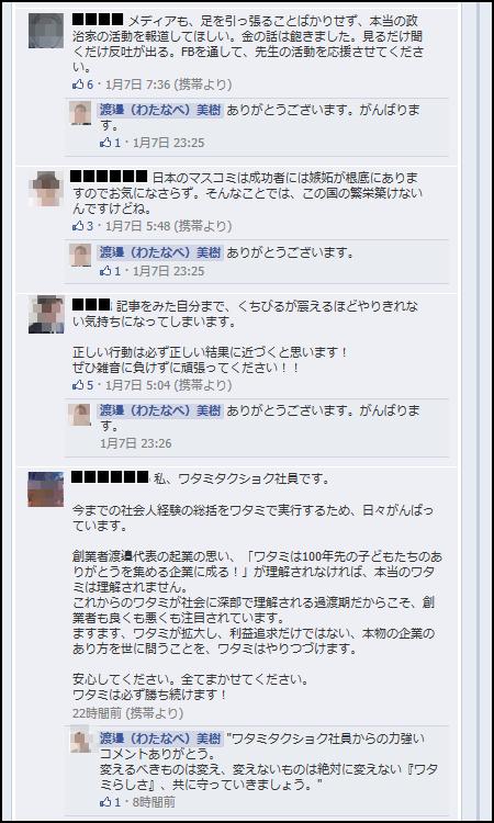 わたなべ美樹 自民党 参議院議員 支持者 ワタミ従業員 読売新聞 反論