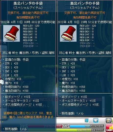 2012_0409_2359.jpg
