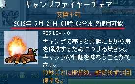 2012_0520_0103.jpg