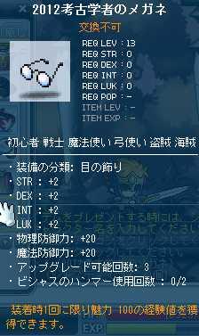 2012_0521_1647.jpg