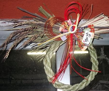 simenawa