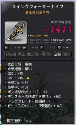 たろーさんから頂いた160短剣