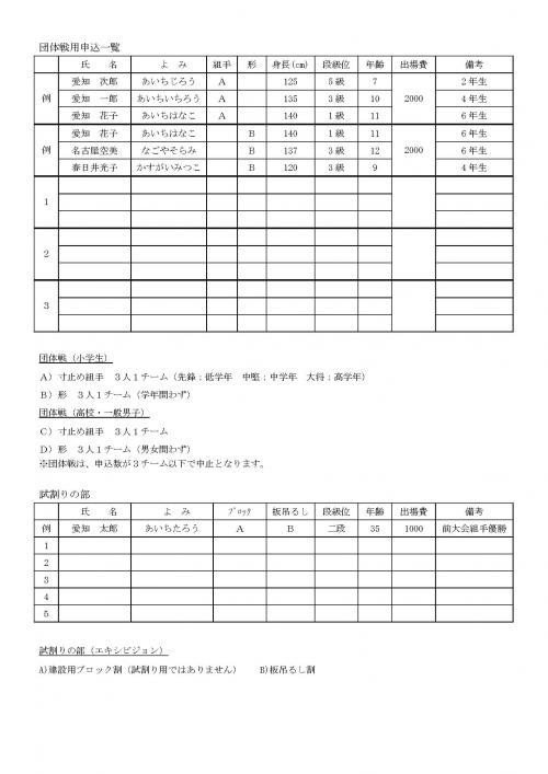 第17回あいち空手道交流選手権大会の参加選手申込書No.2