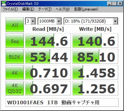 WD黒2_1000MB