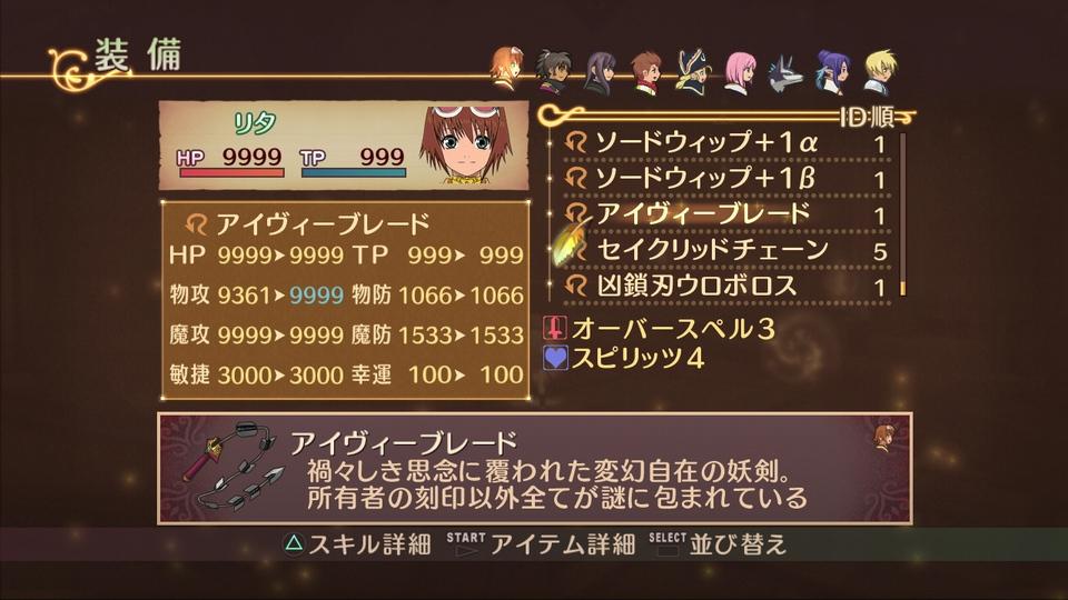 リタ物攻9999(料理あり)0000000