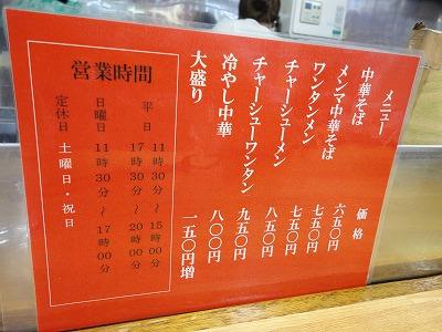0107fujiya04.jpg