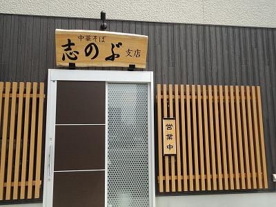 0107sinobuhiyasi02.jpg