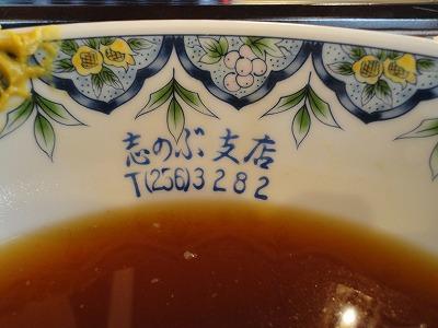 0107sinobuhiyasi10.jpg