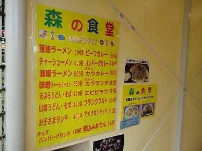 0108dobutsuen19.jpg