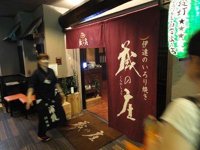 0108kuranosyo15.jpg