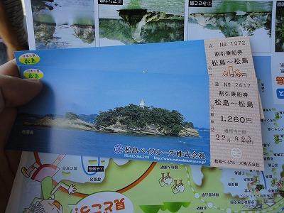 0108matsusima03.jpg