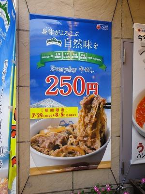 0108matsuya02.jpg