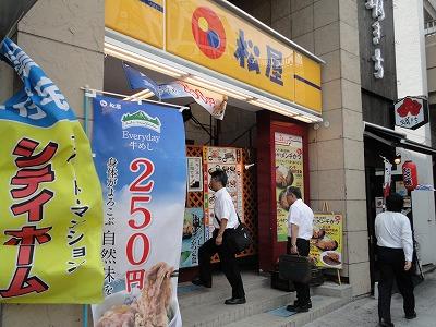 0108matsuya08.jpg