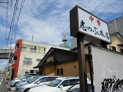 0108sinobu01.jpg