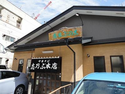 0108sinobu02.jpg