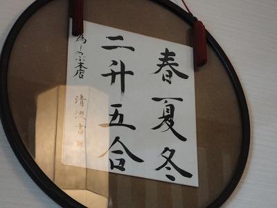 0108sinobu04.jpg